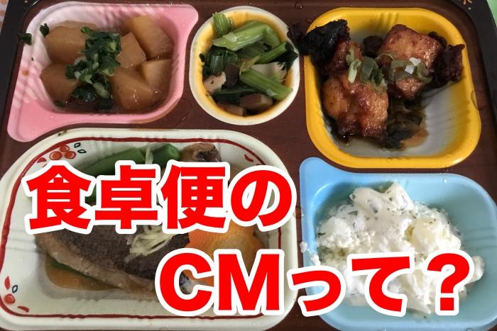 食卓便のCM