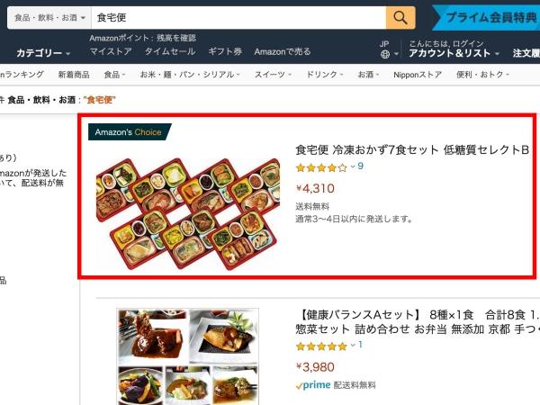 食卓便のアマゾン