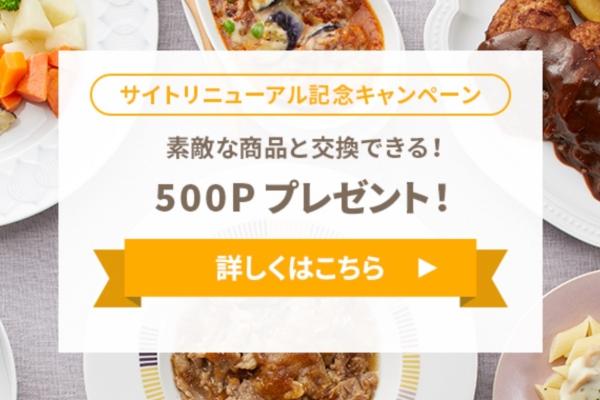 食卓便のキャンペーン