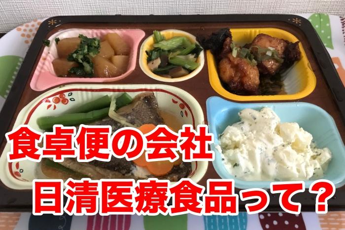 食卓便の日清医療食品